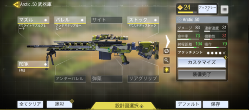 武器のカスタマイズ追加!